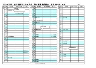 2015~2016 旭川地区サッカー協会 第4種事業委員会 年間スケジュール