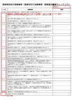 記入例 [PDFファイル/87KB]