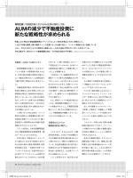 不動産投資におけるAM企業の現状と今後(PDF 1.3MB)
