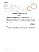 10GBASE-CR SFP+ケーブルおよび40GBASE-CR QSFP+