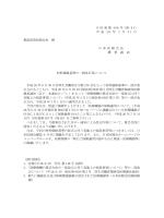 日医発第 486 号 (保 81) 平 成 2 6 年 7 月 3 1 日 都