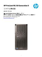 HP ProLiant ML150 Gen9 - Hewlett