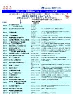雪まつり・雪関係のイベント 2014~2015冬