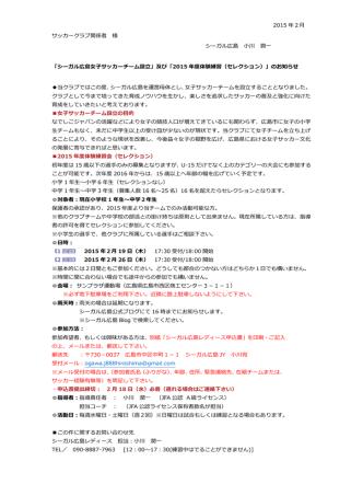 2015 年2月 サッカークラブ関係者 様 シーガル広島 小川 潤一 「シーガル