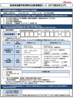 転用承諾番号取得時のお客様確認シート(NTT西日本エリア)