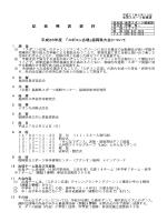 平成26年度「スポコン広場」福岡県大会 [PDFファイル/457KB]