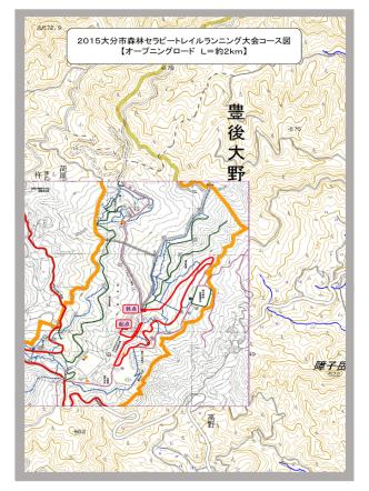 2015大分市森林セラピートレイルランニング大会コース図 【オープニング