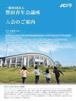 入会のご案内(PDF)