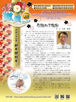 """広報誌 """"微風58号"""":年頭のご挨拶"""