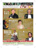 クミコ - 町田市民ホール