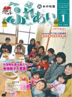 親子で考える福祉標語 ` - 社会福祉法人 小野市社会福祉協議会
