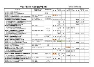 2015年予定表(学童の部=小学生)