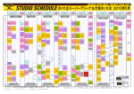 スタジオスケジュール( 5月)