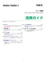 活用ガイド(Windows 8.1版 PDF)