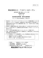 明治安田DC・TOPIXオープン 明治安田アセットマネジメント