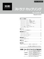 製品価格表 - ショーボンドカップリング
