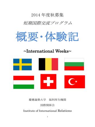 2014年度秋募集IW体験記