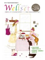 Wellset - 東京不動産業健康保険組合