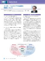 ドコモ・ヘルスケアの当面の 取組について - ITU-AJ