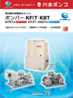 受水槽付自動給水ユニット ポンパーKFET/KF2T・ KBT (PDF:3.63MB);pdf
