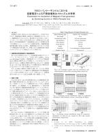 HTS NMR、Y系線材(1) - 公益社団法人 低温工学・超電導学会