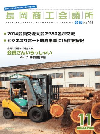 11月号(PDF - 長岡商工会議所