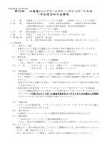 1年生 - 北海道ジュニアバスケットボール連盟
