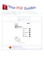 使用方法 EPSON PX-403A