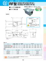 RF型 SK5SC-RF-N/5SC-RF-NC~ SK26SC-RF/26SC-RF-NC
