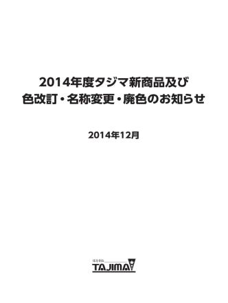2014年度タジマ新商品及び 色改訂・名称変更・廃色のお知らせ