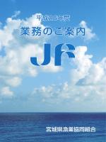 業務のご案内 - 宮城県漁業協同組合