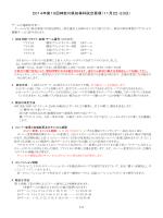 2014年第10回神奈川県知事杯試合要項(11月22・23日)