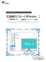 北陸銀行[ほっと君WebJr.] No.1