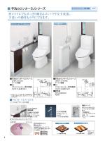 狭いトイレでもすっきり納まるコンパクトな手洗器。 手洗いの動作もラクに