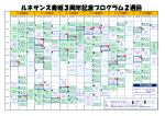 ルネサンス青砥3周年記念プログラム2週目