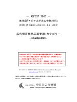 広告賞作品応募要項一式(全カテゴリー、日本語抄訳版・pdf)
