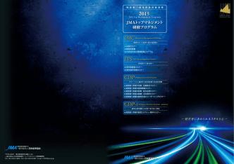 CDP - 日本能率協会JMAマネジメントスクール
