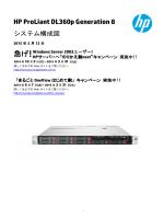 ProLiant DL360p Gen8 システム構成図