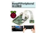Raspberry Pi 周辺機器