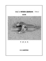 HSビット単管削孔積算資料 (Ф90mm)