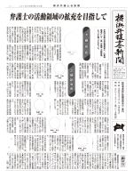 【広報誌】「横浜弁護士会新聞2015年3月号 」を掲載しました。