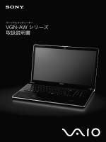 VGN-AW シリーズ