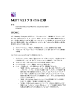 MQTT V3.1 プロトコル仕様