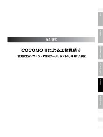 COCOMO IIによる工数見積り