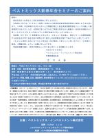 2015年 ベストミックス新春年金セミナー