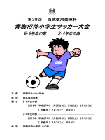 2/22(日)4年生「青梅招待小学生サッカー大会」