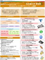 Mindstorms EV3用プラットフォーム構築