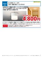 E-CORE(イー・コア) LED一体形小形シーリングライト