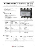 電子式電力量計 - 東光東芝メーターシステムズ株式会社