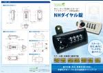 NHダイヤル錠 - 株式会社ニッケンハードウエア